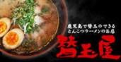 レストラン:替玉屋 田上店 187m