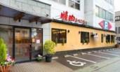 レストラン:焼肉なべしま 鹿児島インター店 1595m