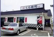 レストラン:無添くら寿司  鹿児島伊敷店 1162m