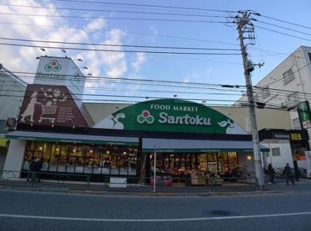 スーパー:スーパーマーケット三徳大蔵店 610m