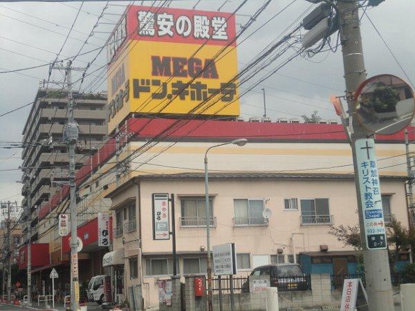 ショッピング施設:メガ・ドンキホーテ 780m