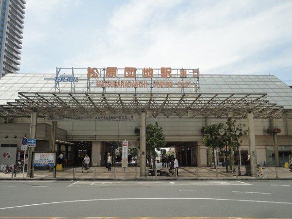 その他:松原団地駅 1000m