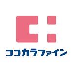 ドラッグストア:ココカラファイン薬局 祖師谷店 411m