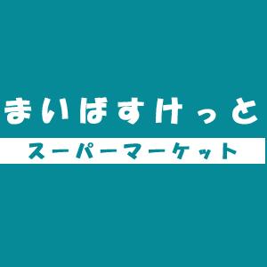 スーパー:まいばすけっと 経堂4丁目店 271m