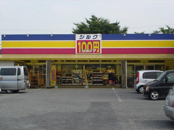 ショッピング施設:100円ショップ シルク 100m