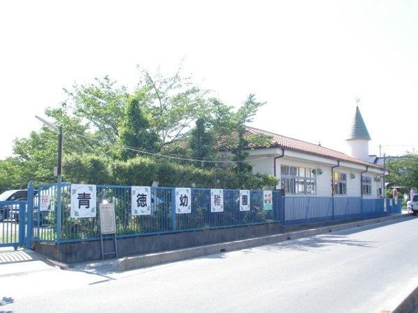 幼稚園:青徳幼稚園 50m