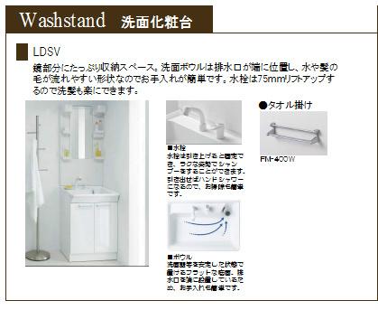 洗面化粧台イメージ