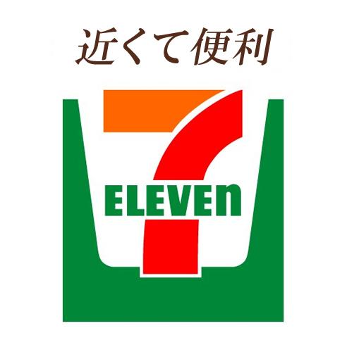 コンビ二:セブンイレブン 世田谷千歳船橋店 447m