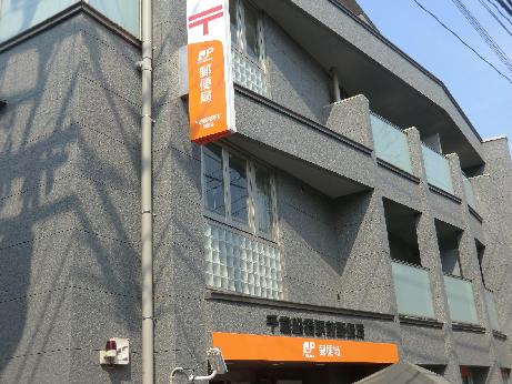 郵便局:千歳船橋駅前郵便局 461m