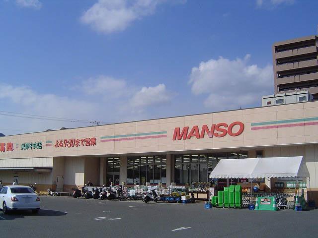 スーパー:万惣呉東中央店 433m