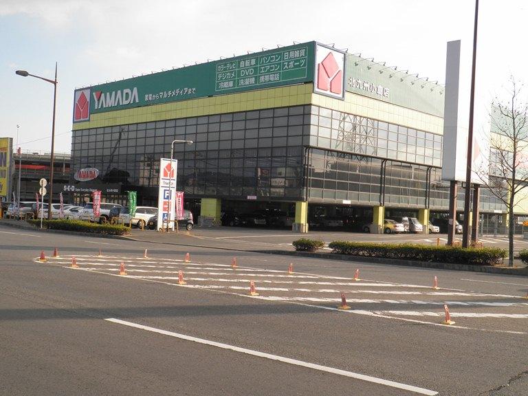 ホームセンター:ヤマダ電機テックランド小倉店 470m 近隣