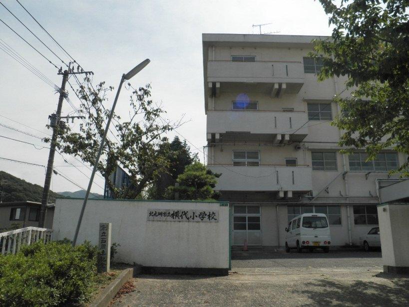 小学校:北九州市立横代小学校 1233m 近隣