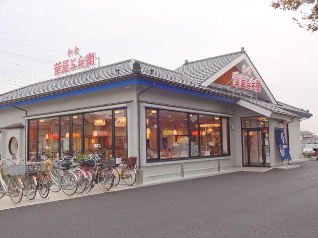 レストラン:華屋与兵衛 増尾店 195m