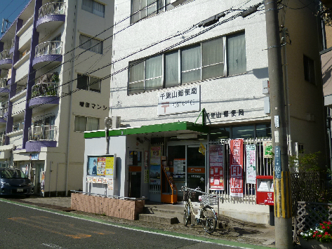 郵便局:千里山郵便局 445m