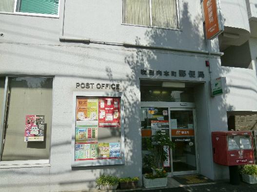 郵便局:吹田内本町郵便局 225m