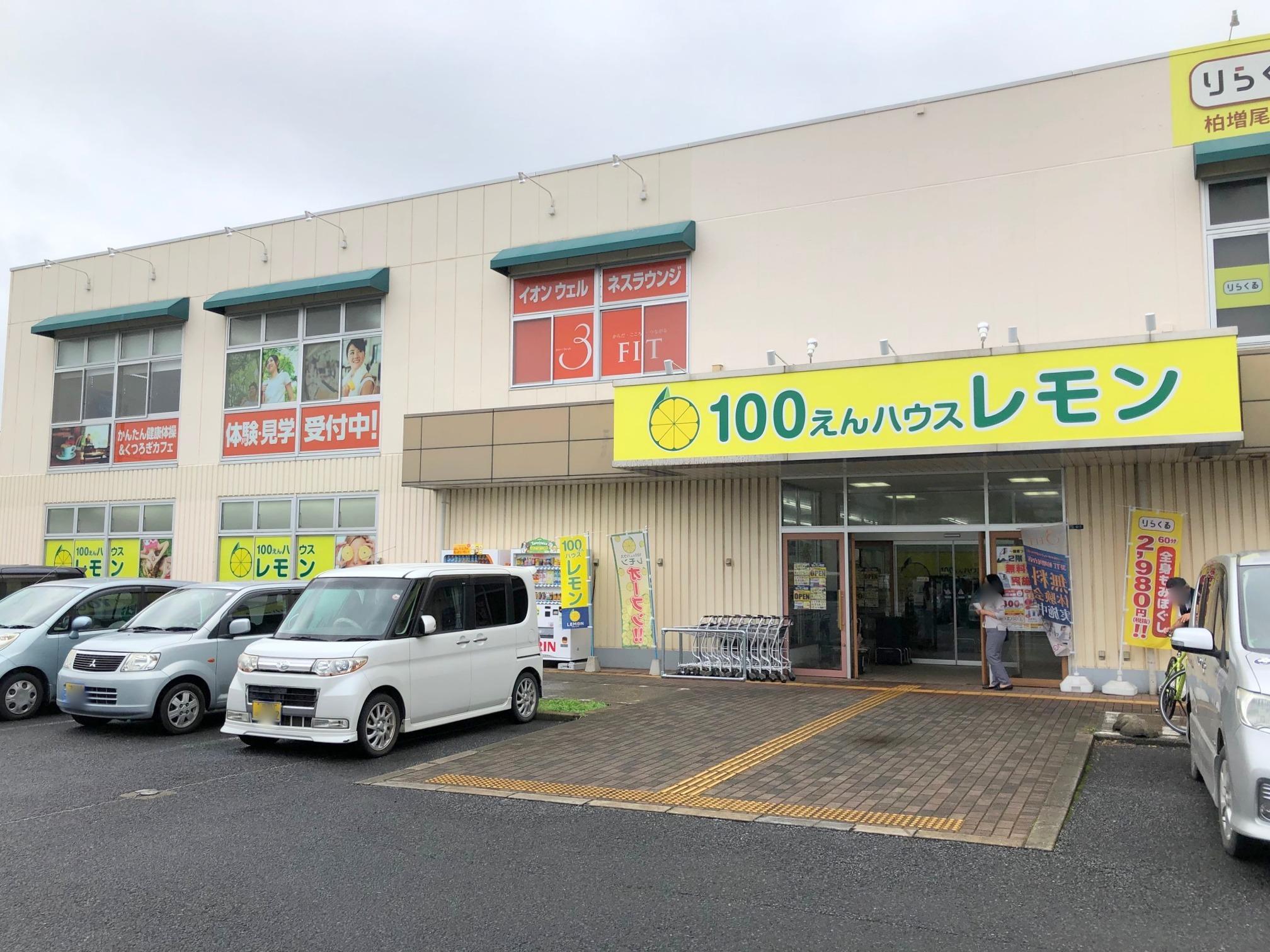 ショッピング施設:100円ハウスレモン 544m