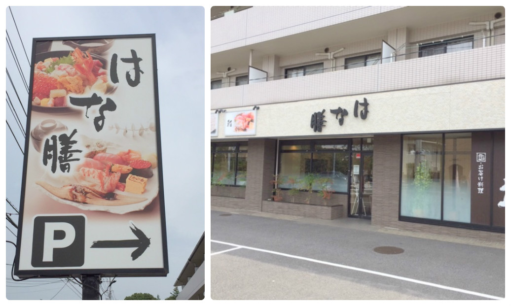 レストラン:鮨・十割そば・旬彩 はな膳 増尾店 295m