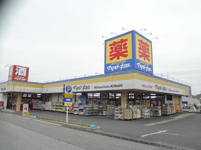 ドラッグストア:マツモトキヨシ柏加賀店 527m