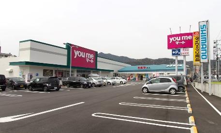 スーパー:ゆめマート阿賀 883m