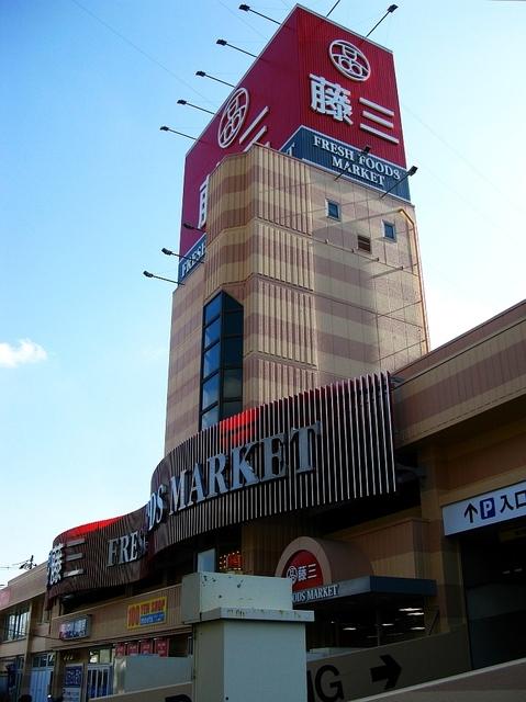 スーパー:meets.阿賀藤三店 527m