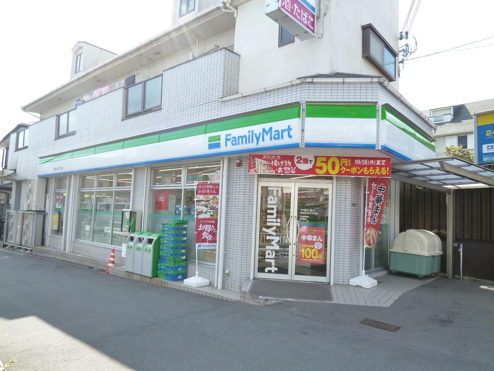 コンビ二:ファミリーマート吹田山手店 210m