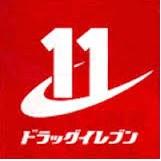 スーパー:ドラッグイレブン 吉野店 529m