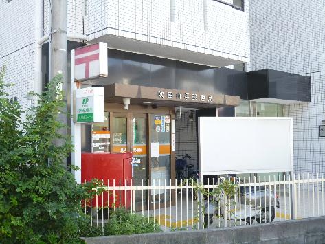 郵便局:吹田山手郵便局 360m