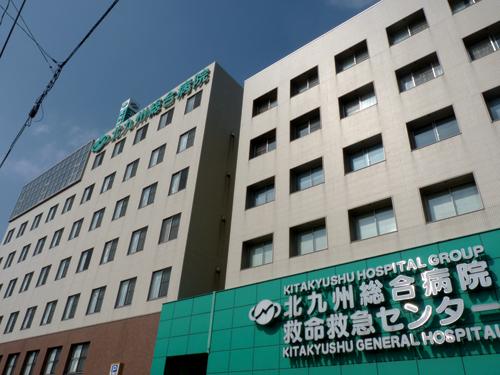 総合病院:北九州総合病院 943m
