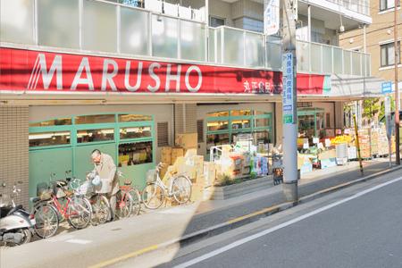 スーパー:丸正食品 大井町店 780m