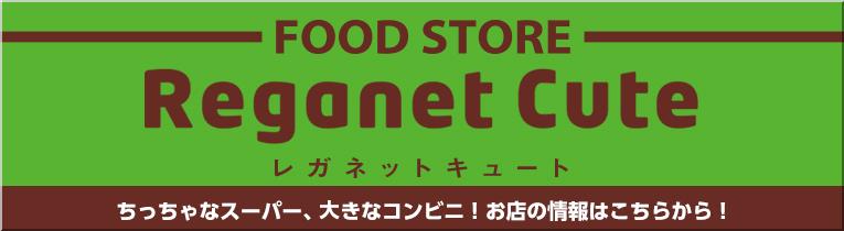 スーパー:Reganet Cute(レガネットキュート) 博多バスターミナル店 704m