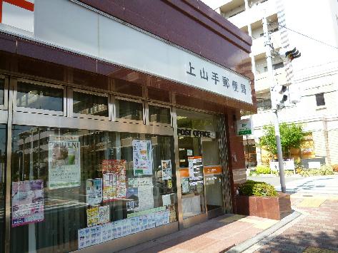 郵便局:上山手郵便局 380m