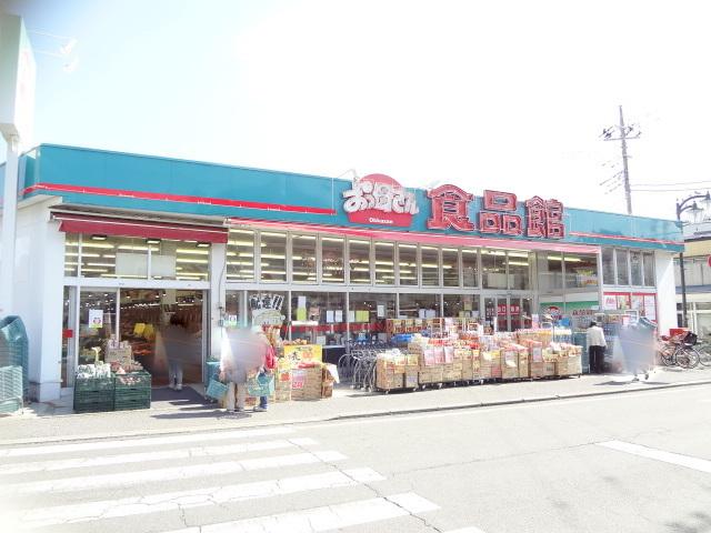 スーパー:おっ母さん 逆井店 354m