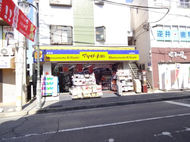 ドラッグストア:マツモトキヨシ逆井店 484m