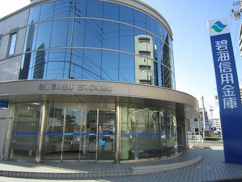 銀行:碧海信用金庫三河安城支店 89m