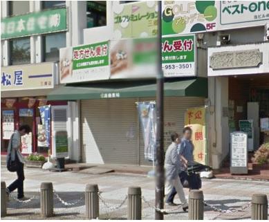 ドラッグストア:エンドー薬局 みさと駅前店 502m