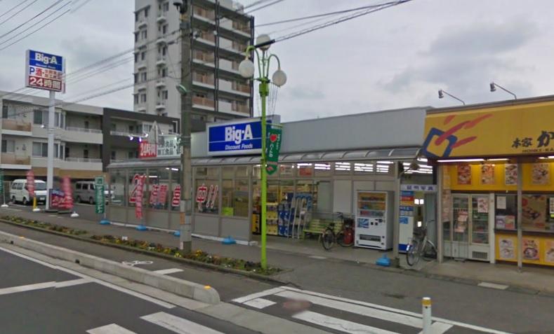 スーパー:ビッグエー三郷駅前店 364m