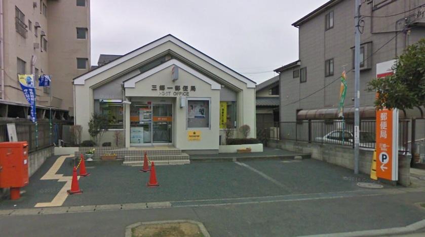 郵便局:三郷一郵便局 143m