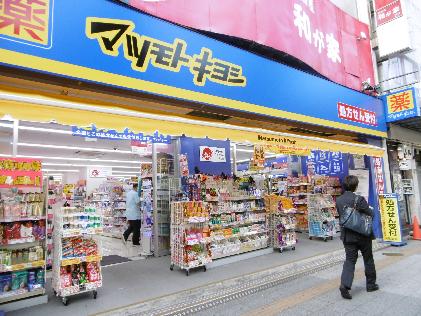 ドラッグストア:薬マツモトキヨシ 岩本町駅前店 200m