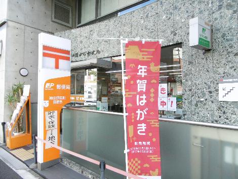 郵便局:神田須田町郵便局 235m