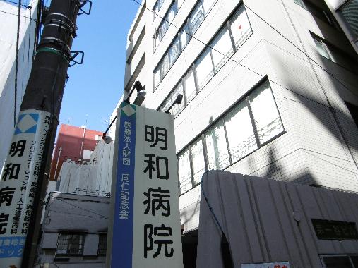 総合病院:同仁記念会 明和病院 429m