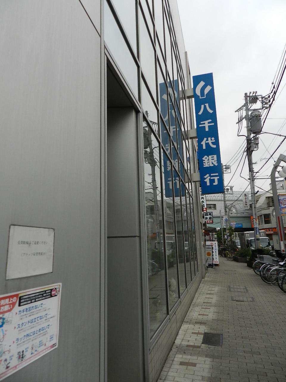 銀行:八千代銀行 祖師谷支店 609m