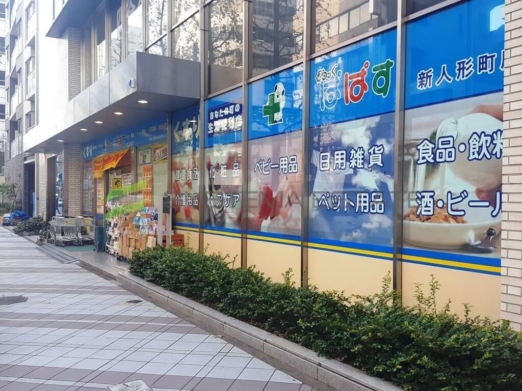 ドラッグストア:どらっぐぱぱす 新人形町店 82m