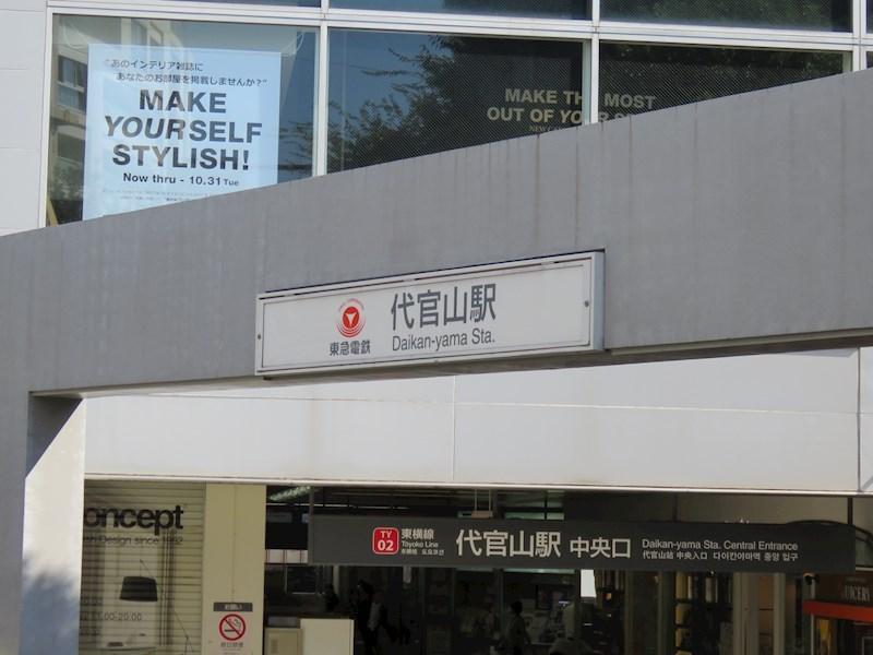 周辺環境:東急代官山駅