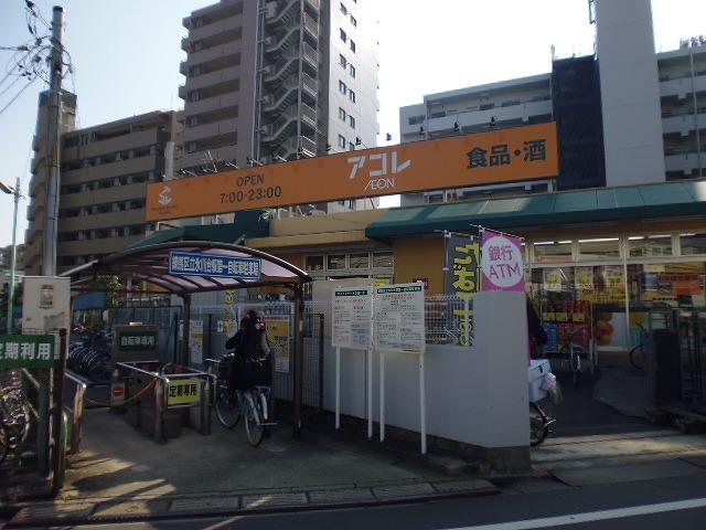 スーパー:アコレ 氷川台店 222m