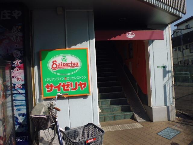 レストラン:サイゼリヤ 氷川台駅前店 213m