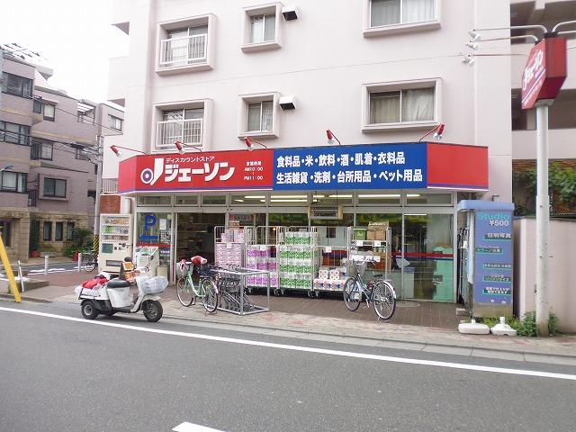 ショッピング施設:ジェーソン 練馬氷川台店 335m