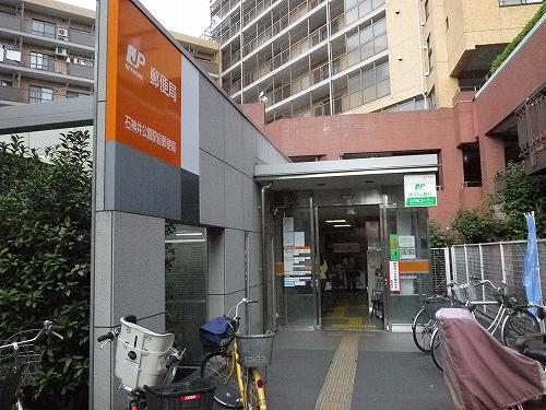 郵便局:石神井公園駅前郵便局 404m