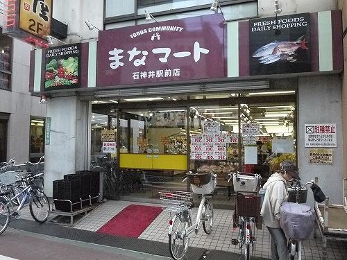 スーパー:まなマート石神井駅前店 524m
