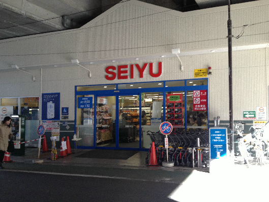 スーパー:西友 中村橋店 595m