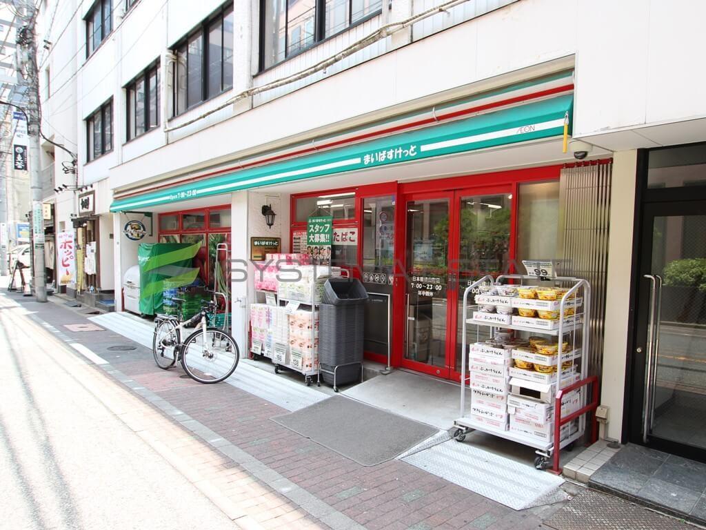 スーパー:まいばすけっと 日本橋横山町店 218m